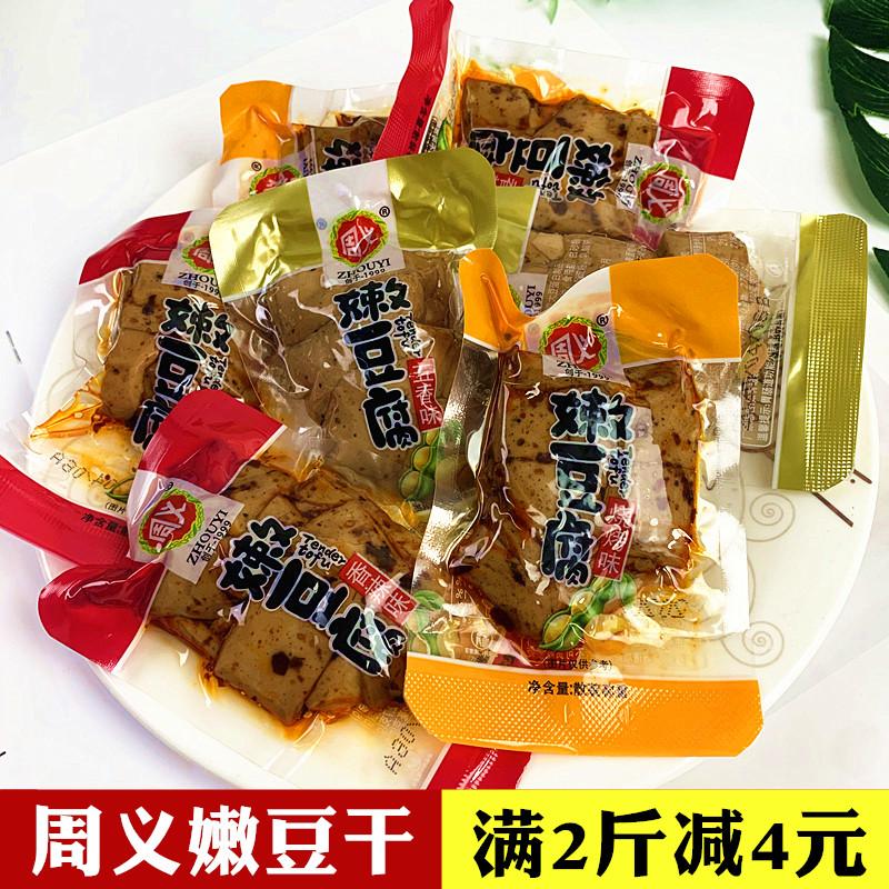 周义香菇嫩豆干500g重庆特产多口味豆腐干散装麻辣零食小包装