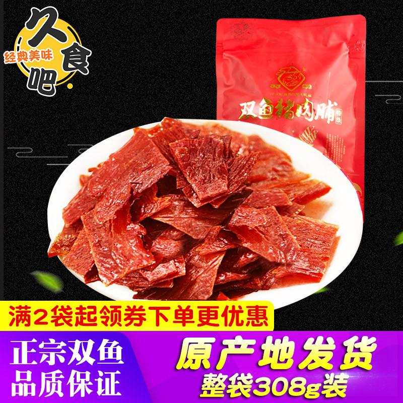 靖江特产双鱼猪肉脯金奖肉脯肉干308g付片自然片200g零食小吃散装