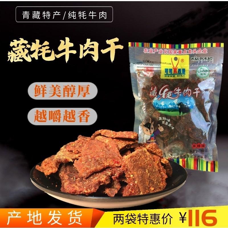 【可可西里】牦牛肉干 青海西藏特产零食 清真正宗麻辣藏牦牛肉