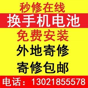 华为 荣耀 小米 红米VIVO魅族OPPO乐视手机更换电池维修 免费安装