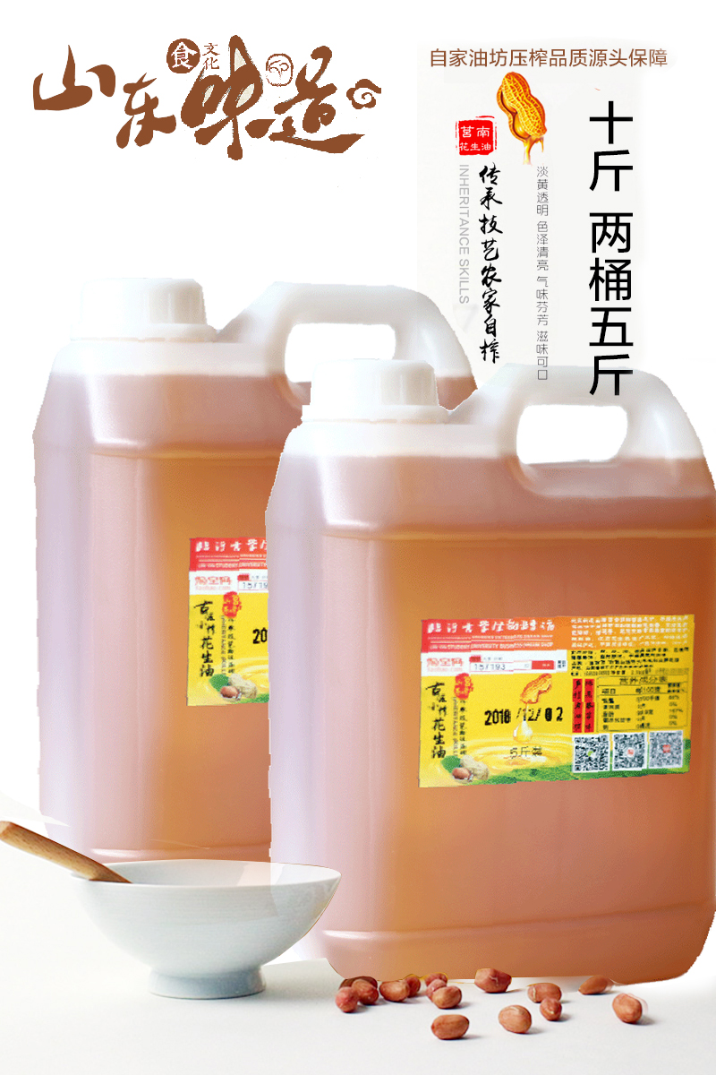 New 10 jin net weight of peanut oil without any additives