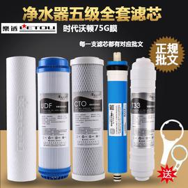 家用净水器滤芯RO纯水机五级全套装75G汇通反渗透膜10寸pp通用图片