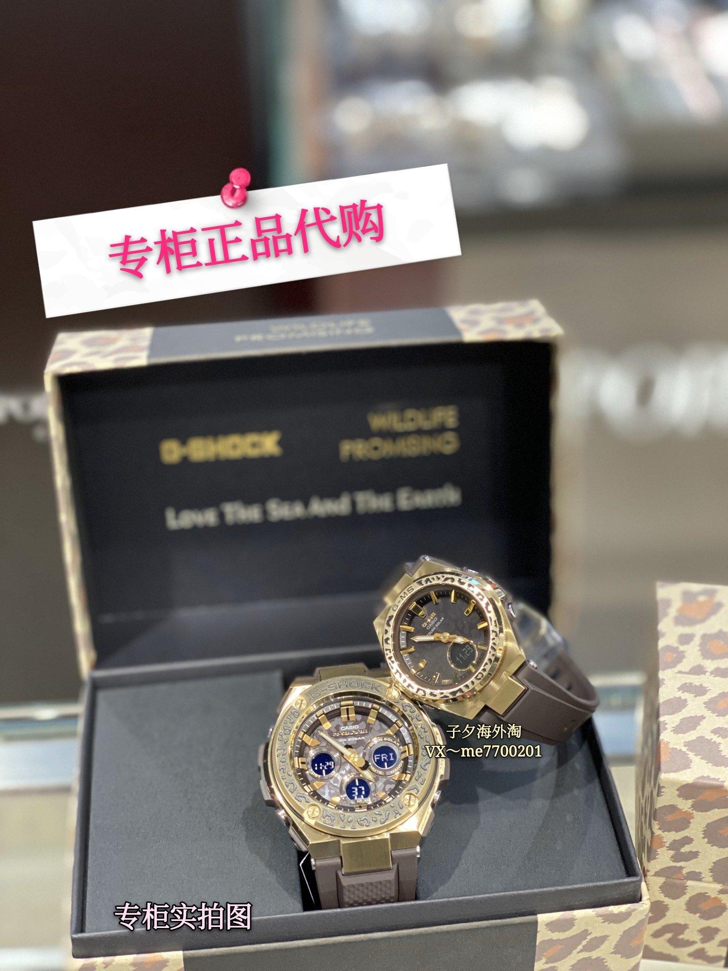 香港の専門店Casioカシオ豹柄環境保護テーマ限定版太陽エネルギーカップル表