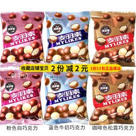 纯真恋人麦丽素添加跳跳糖牛奶麦丽素黑巧克力白巧克力豆松露味图片