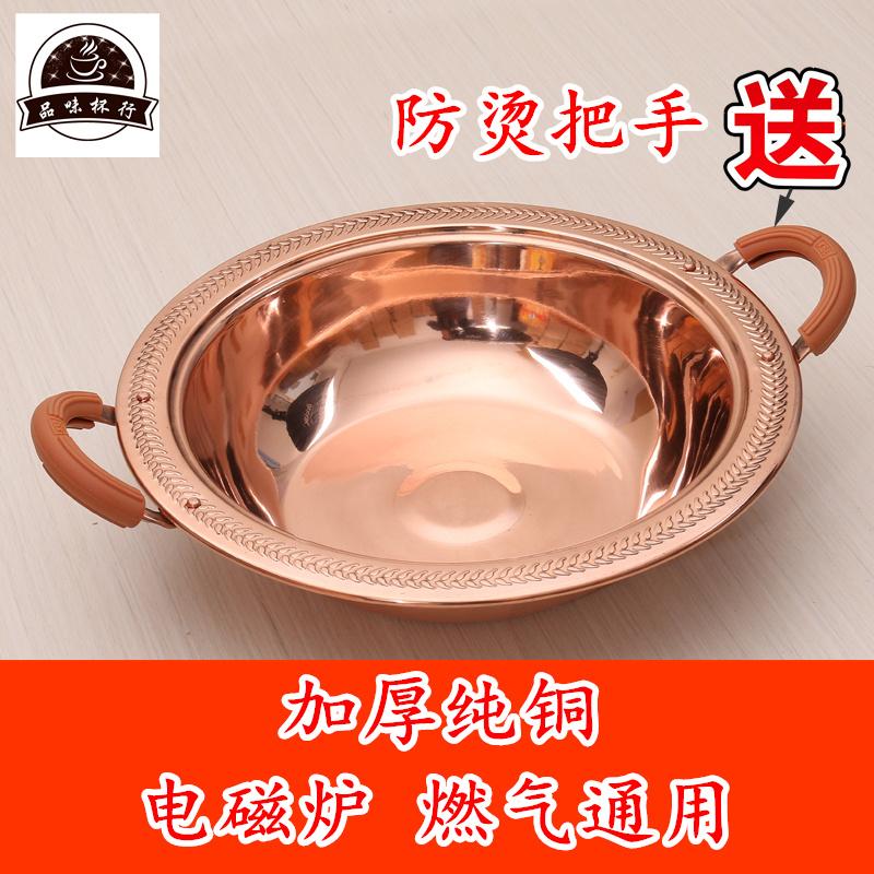 电磁炉铜火锅紫铜加厚家用铜火锅盆中式老式纯铜锅电磁炉燃气两用