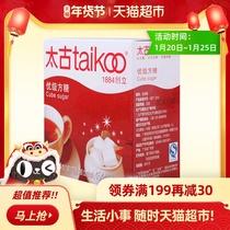 太古优级方糖454g盒食用糖调味品白砂糖咖啡奶茶伴侣