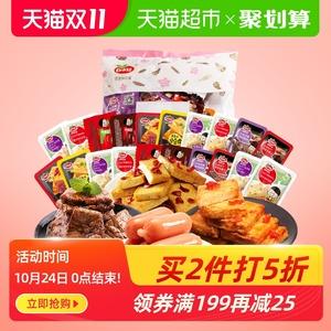 口水娃鲜弹零食大礼包260G鱼豆腐豆干豆腐干香肠素牛排小吃食品