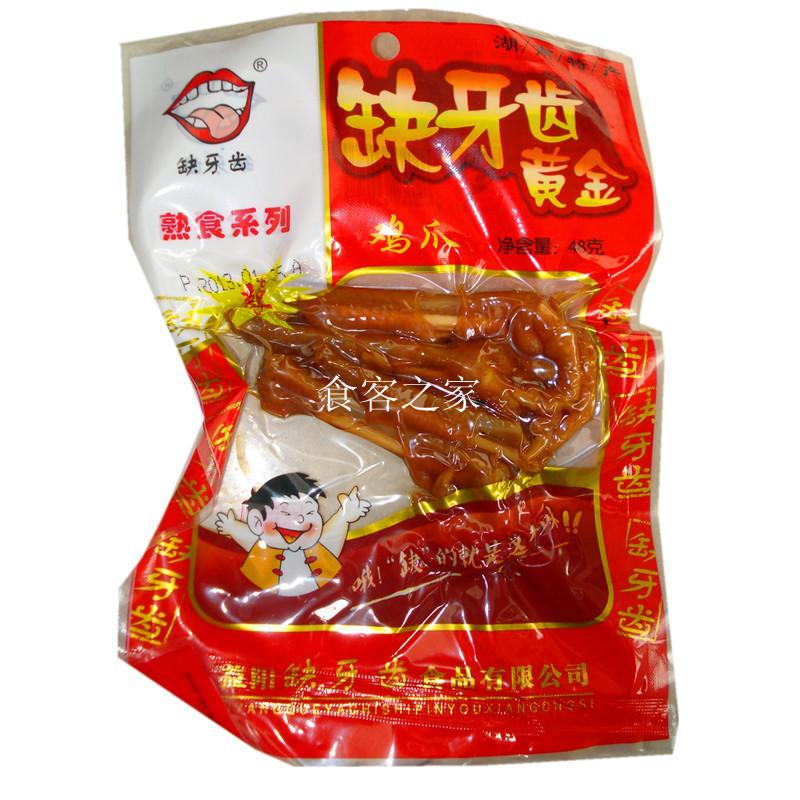 湖南益阳特产小吃缺牙齿黄金爪鸡爪凤爪猛辣超辣零食特价48元包邮