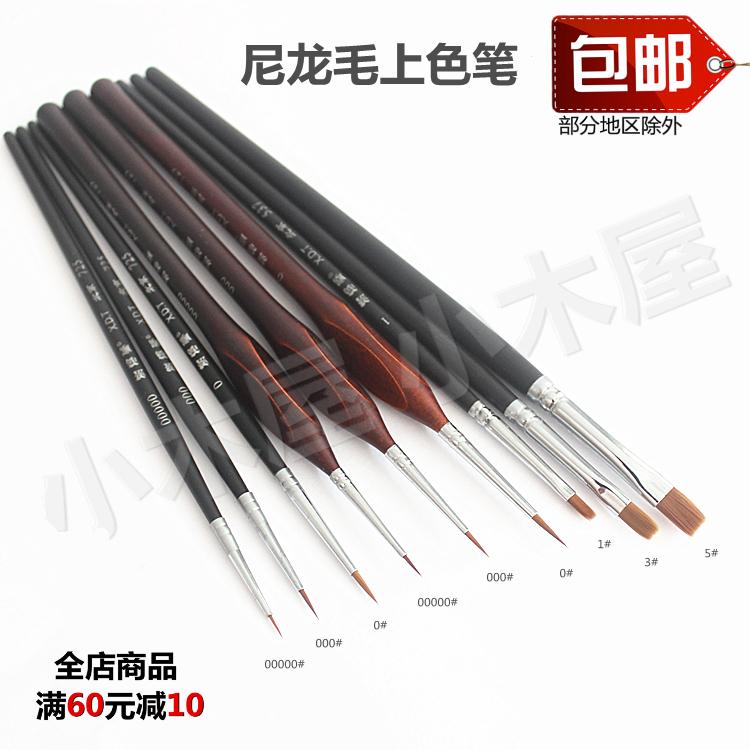 [榭得堂]尼龙毛上色笔面相画笔粘土手办高达模型勾线渗线上色工具满5.00元可用1元优惠券