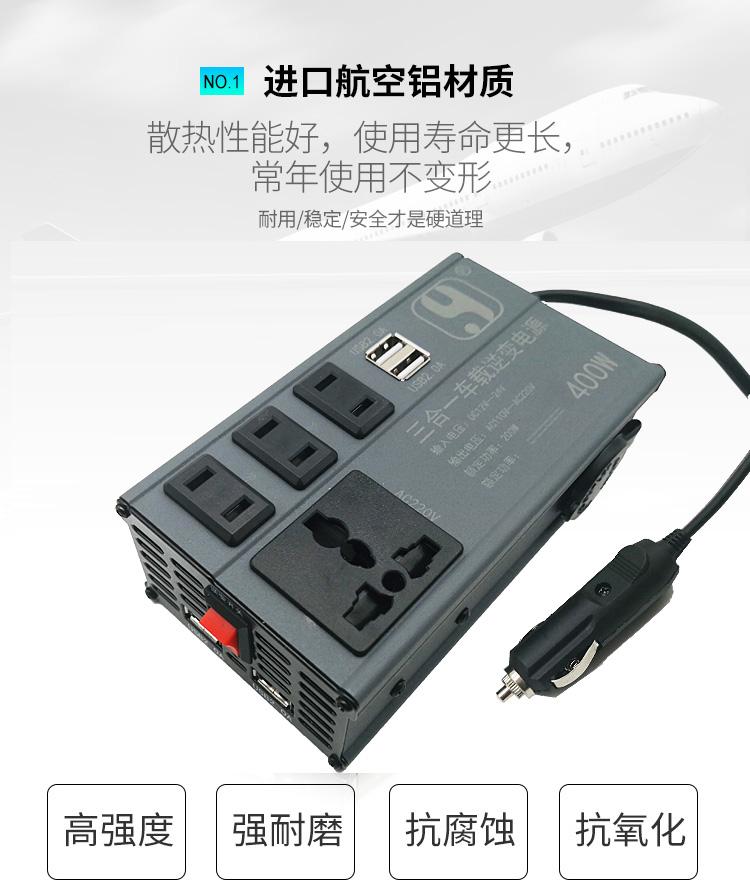 车载逆变器12V24V转220V 家用电源转换器插座 多功能货车用充电器