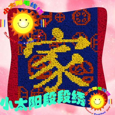 段段绣 抱枕 钩针绣 绒绣 小太阳BZ351家和万事兴-家 (2件包邮)