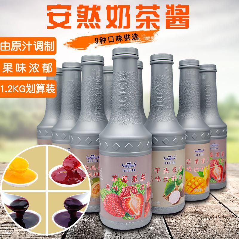 安然奶茶水果汁浆酱1200g香芋头蓝草莓苹果哈密木瓜蜜桃芒果椰子