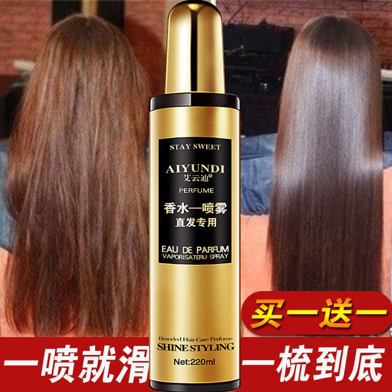 头油喷雾免洗头发香水柔顺剂改善毛躁发膜修复补水神器顺滑防毛躁