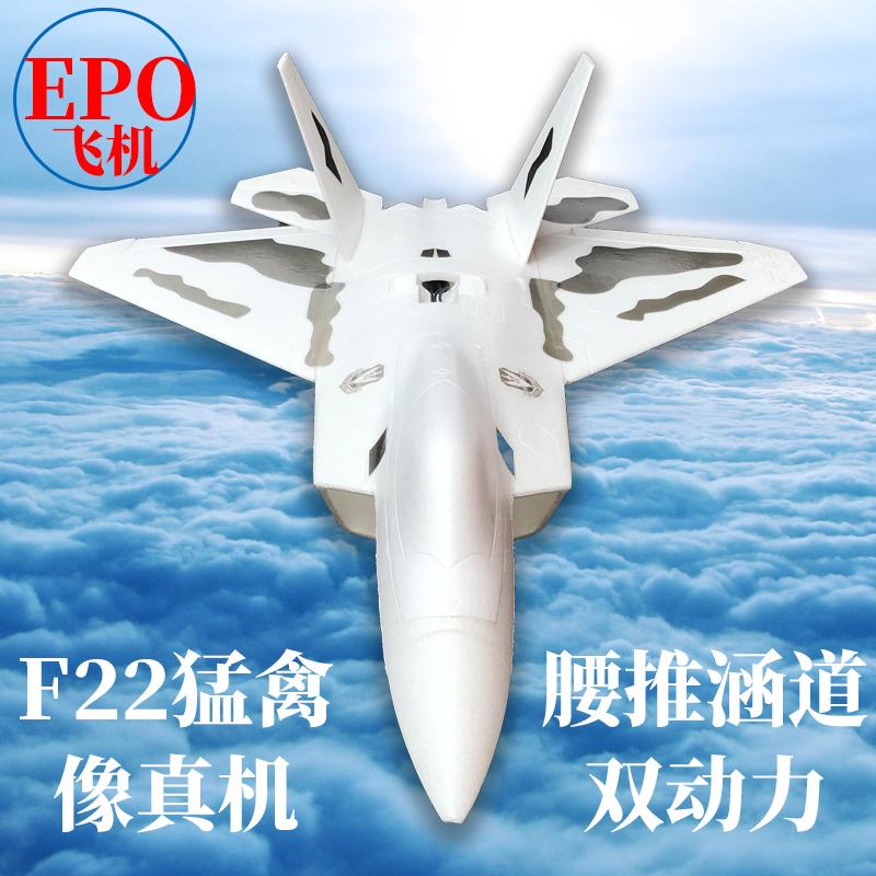 F22猛禽64mm涵道EPO航模遥控飞机成人战斗机兼容腰推超大固定翼