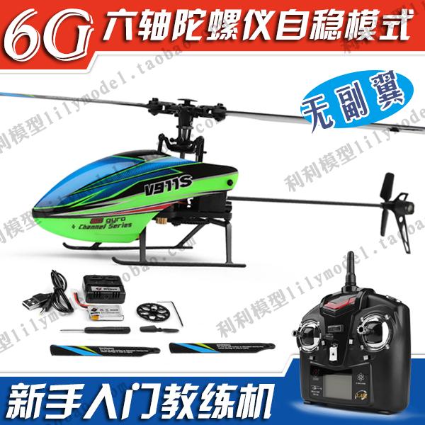 [利利模型电动,亚博备用网址飞机]伟力V911S 四通道单桨无副翼直升月销量2件仅售210元