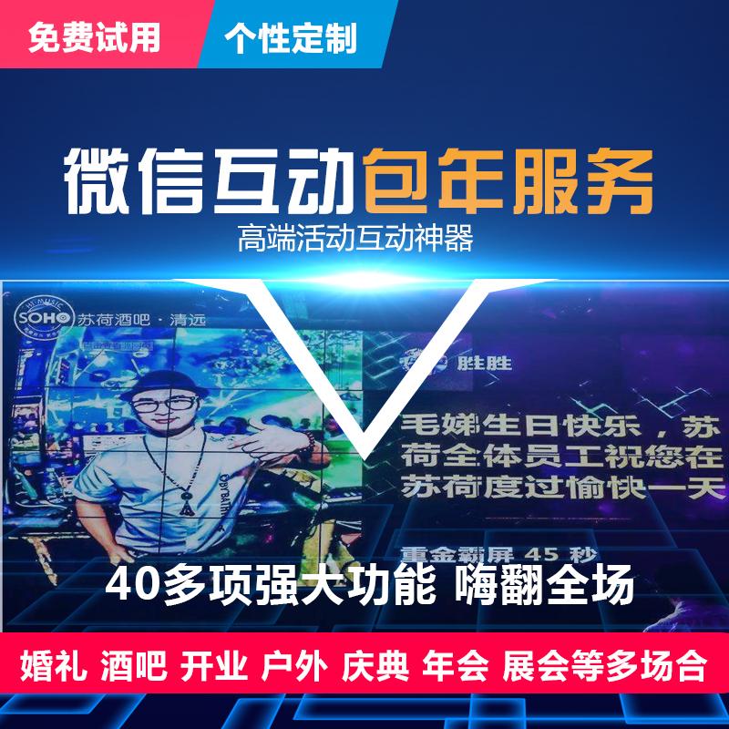 微信上墙大屏幕签到现场互动3D游戏传媒餐厅酒吧KTV清吧包年服务