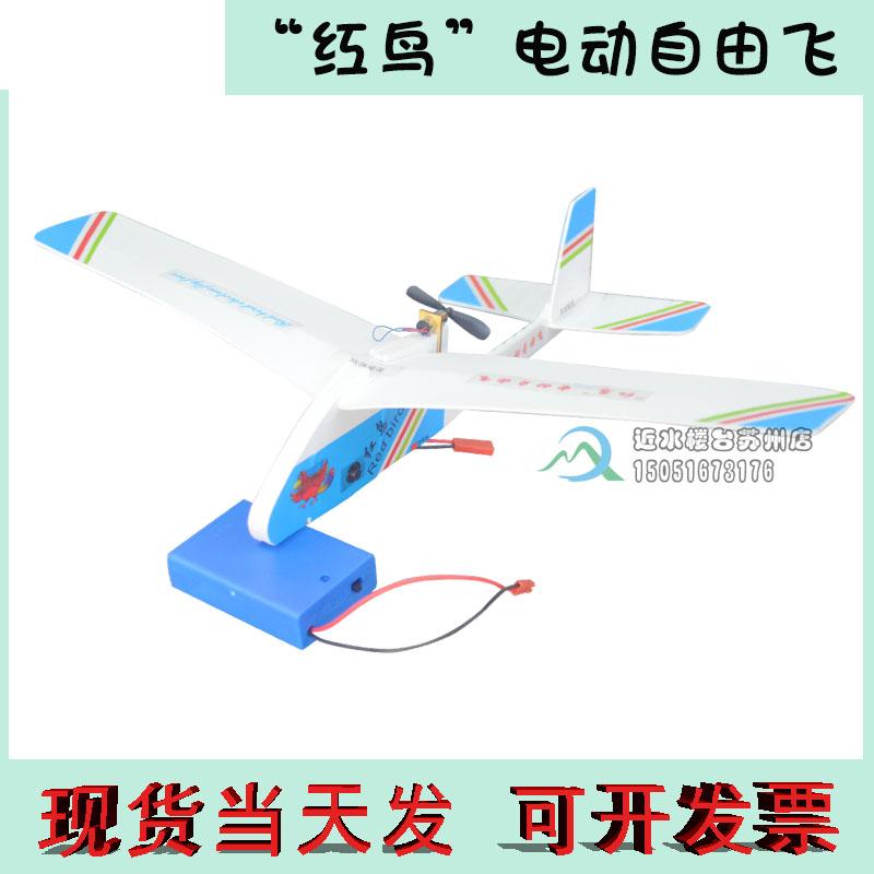 新款超耐摔法拉电容红鸟电动自由飞 拼装模型 航模飞机 礼物比赛
