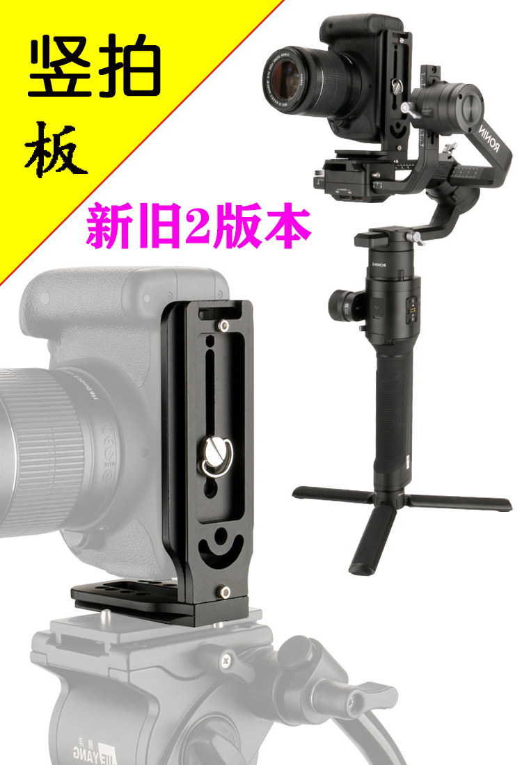 L-type vertical installation vertical shooting board cloud crane 2 Ruying ronin fast installation board three axis PTZ live frame SLR camera accessories