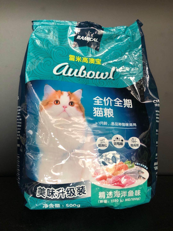 猫粮澳宝低敏成猫粮奶糕粮雷米高澳宝低敏配方猫粮1.5KG29省包邮优惠券