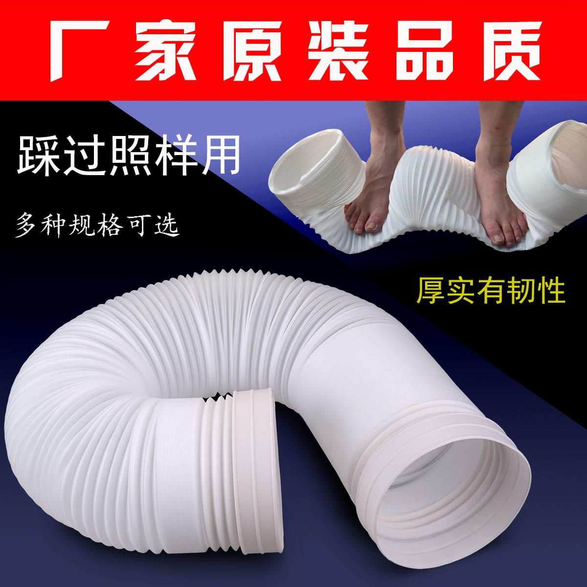 Вытяжной станок строка воронки выхлопная труба дорога кухня сгущаться PE пластик выпускной протяжение вентиляция пульсация шланг