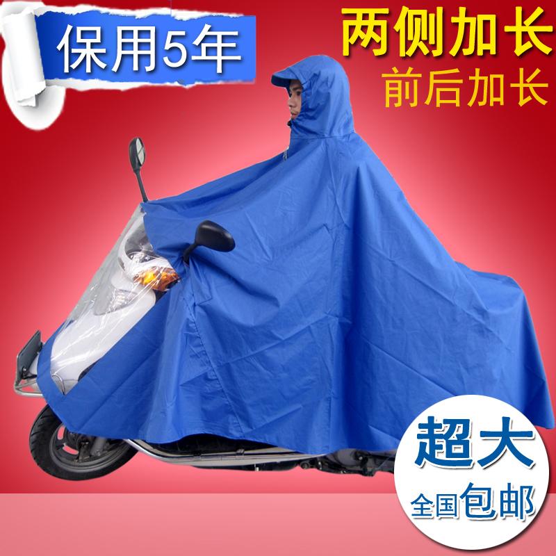 包邮 电瓶车 单双人雨衣 摩托车雨衣 电动车雨衣 加大加厚雨披