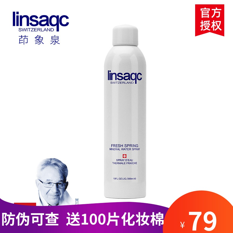 Switzerland imported inxiang Quan spring water spray toner, relieve sensitive muscles, womens makeup, moisturizing, water spray.