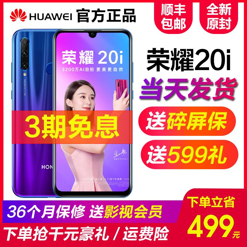 直降570】华为honor/荣耀 荣耀20i 全面屏官网新手机荣耀20pro 9x