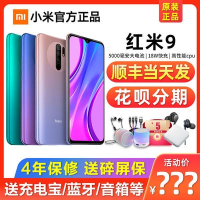 直降140元/Xiaomi/小米 Redmi 9红米9a新手机官方旗舰店正品note9