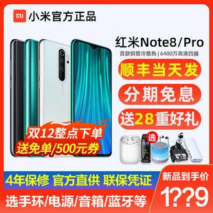 小米 Xiaomi 8官方旗舰红米note8Pro手机红米9a Note 7pro Redmi