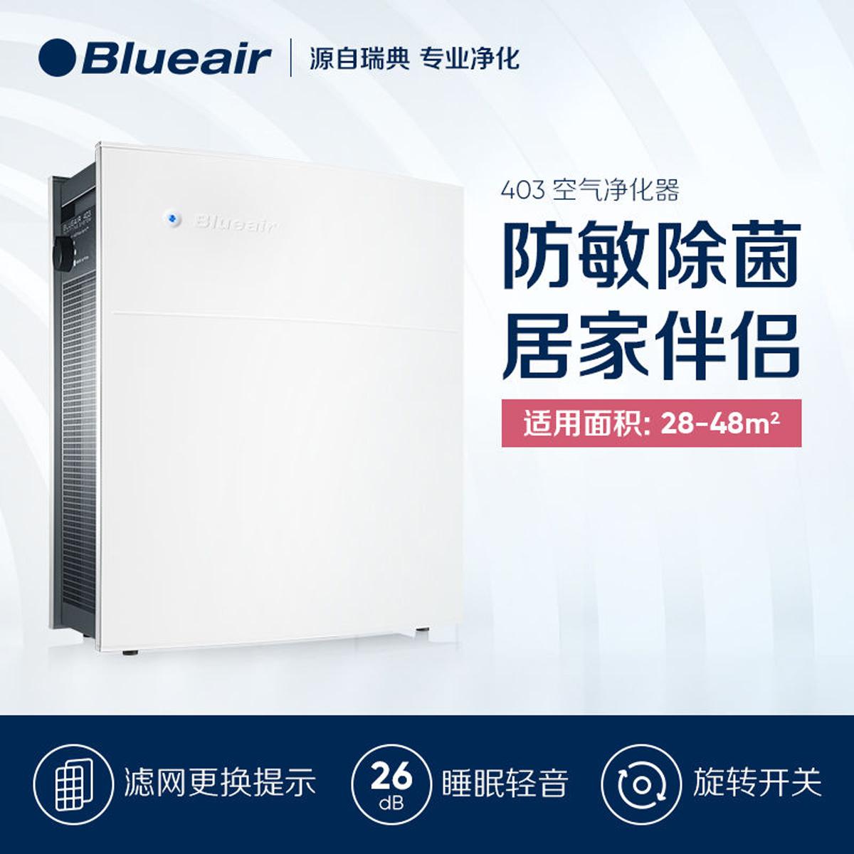 [合肥铭轩网络环保空气净化,氧吧]Blueair/布鲁雅尔空气净化器 月销量0件仅售500元