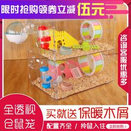 仓鼠笼子亚克力便宜大的超大别墅仓鼠用品 套装 齐全仓鼠玩具乐园