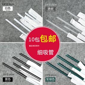 19*0.6独立纸包装一次性细吸管