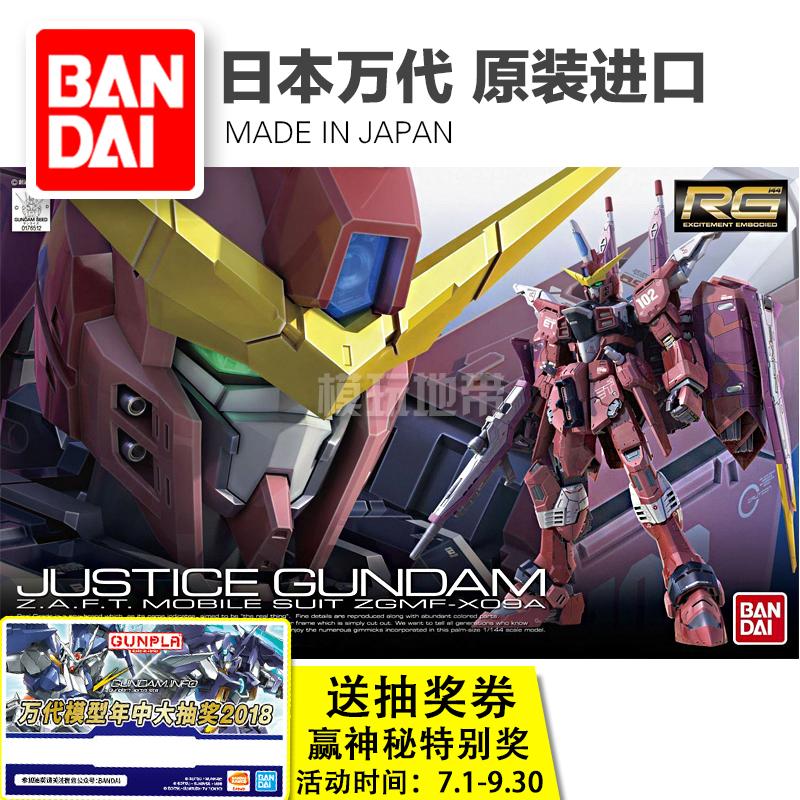 模玩地带 日本万代 RG 09 1/144 Justice Gundam 正义高达