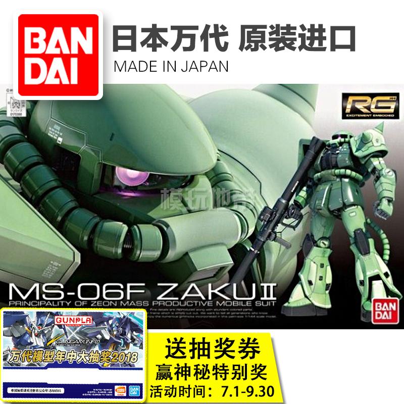 模玩地带 万代 RG 04 MS-06F Zaku II 量产绿扎古 普通版