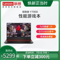 色域72512GGTX16509300HF联想拯救者Y7000i515.6英寸游戏本笔记本电脑i5游戏本爆款