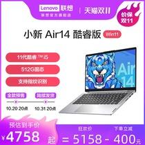 双十一抢先购联想小新Air142021英特尔酷睿i516G512G固态14英寸学习办公轻薄笔记本电脑官方旗舰店