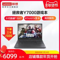 年货节开抢联想拯救者Y7000英特尔酷睿i5i7电竞游戏本15.6英寸笔记本电脑GTX16501660TiRTX2060可选
