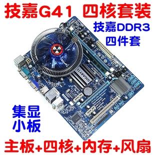 技嘉G41 办公游戏电脑四件套 DDR3内存2G/4G 双核四核主板cpu套装
