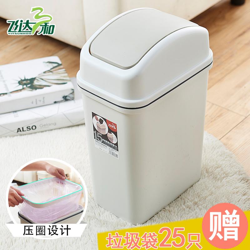 飞达三和厨房客厅卧室有盖家用垃圾桶卫生间厕所小号摇盖式窄形筒