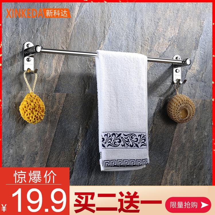 卫生间晾挂毛巾架免打孔壁挂304不锈钢浴室厕所置物简易单杆60cm