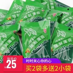 潮汕特产顺康堂精制咸薄荷茶新鲜盐薄荷叶大包30gX10袋清凉润喉茶