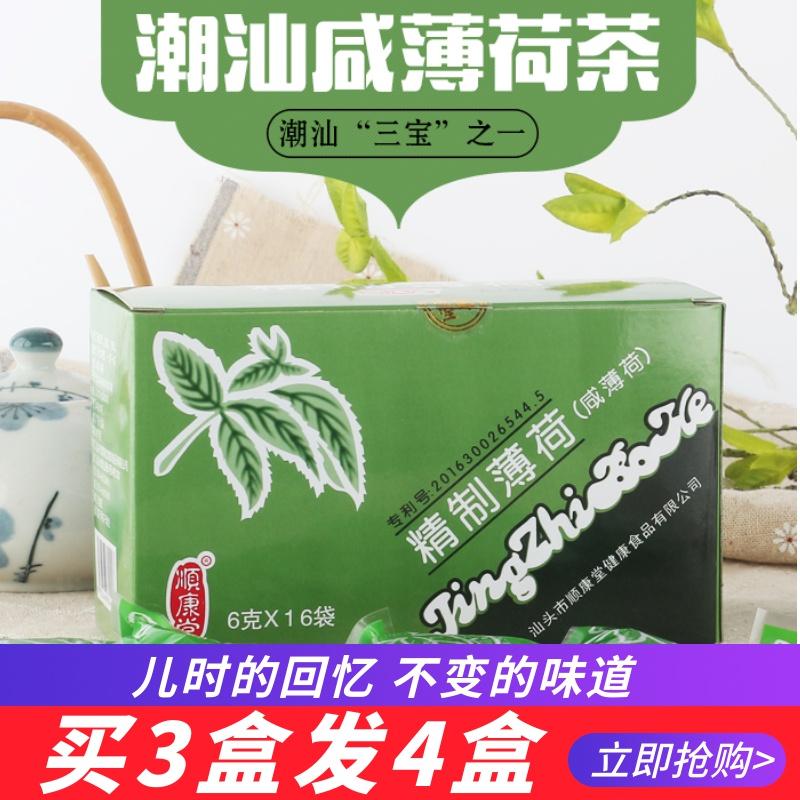 潮汕特产顺康堂精制咸薄荷茶新鲜薄荷叶薄荷水茶叶薄荷清凉润喉茶