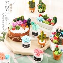 diy手工制作多肉植物仿真花桌摆家居装饰不织布材料包创意礼物