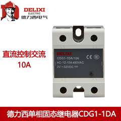 Delixi single-phase solid state relay DC controlled AC CDG1-1DA 10A SSR-10DA D4810