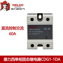 Delixi single-phase solid-state relay DC-controlled AC CDG1-1DA 60A SSR-60DA D4860