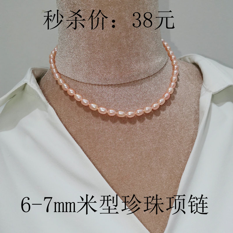 Natural fresh water pearl necklace jewelry special price seckill mothers Day gift authentic