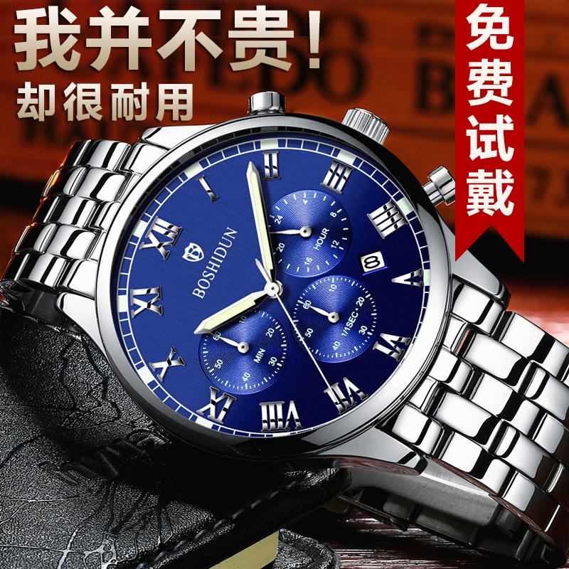 博仕顿boshidun正品名品牌手表男士瑞士时尚男式腕表多功能送皮带