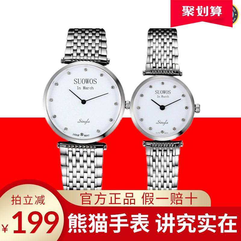 Authentic watch fashion quartz watch automatic non mechanical men and women watch students middle-aged and old parents watch steel band