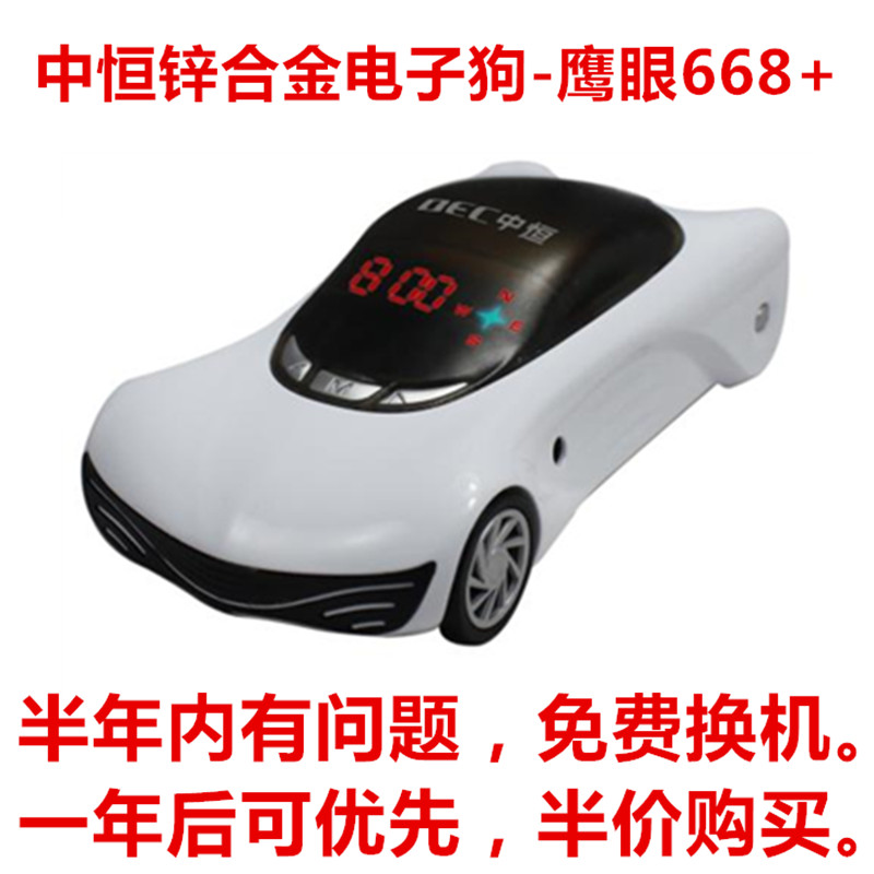 Zhongheng eagle eye 668 + fixed flow interval speed measurement vehicle electronic dog vehicle safety warning device 159w900