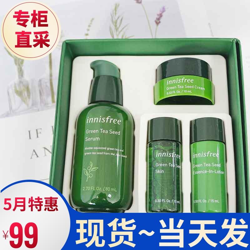 韩国Innisfree悦诗风吟小绿瓶绿茶籽精华四件套装肌底液图片